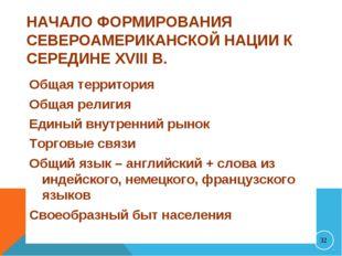 НАЧАЛО ФОРМИРОВАНИЯ СЕВЕРОАМЕРИКАНСКОЙ НАЦИИ К СЕРЕДИНЕ XVIII В. Общая террит