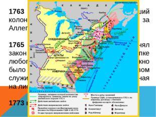 1763 г.- королевский указ, запрещавший колонистам переселяться на Запад, за А