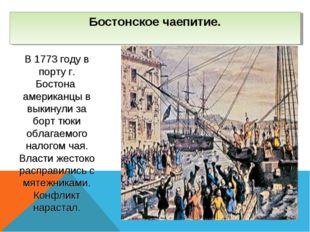 В 1773 году в порту г. Бостона американцы в выкинули за борт тюки облагаемог