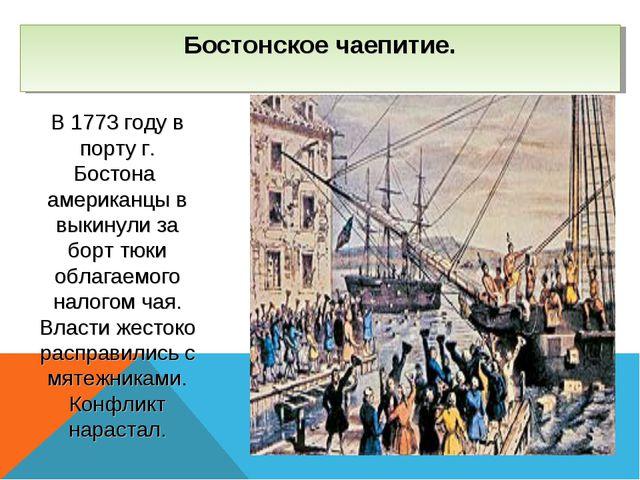 В 1773 году в порту г. Бостона американцы в выкинули за борт тюки облагаемог...