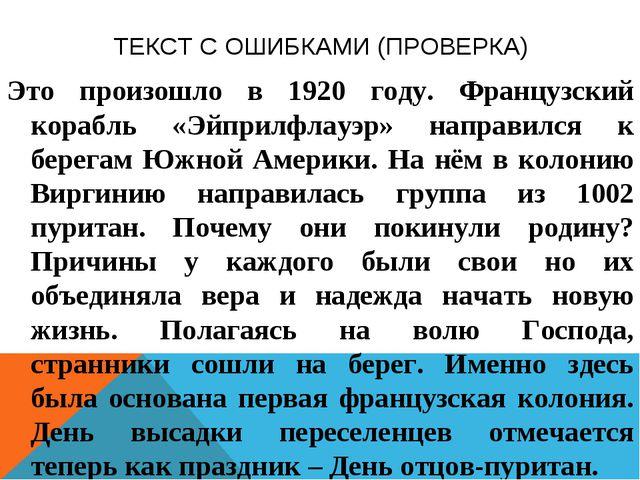 ТЕКСТ С ОШИБКАМИ (ПРОВЕРКА) Это произошло в 1920 году. Французский корабль «Э...
