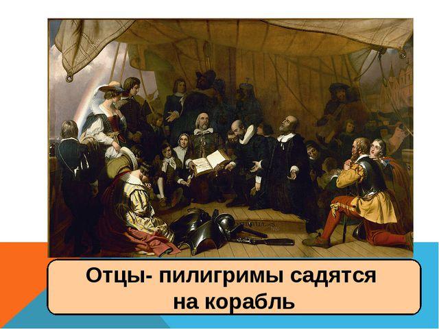Отцы- пилигримы садятся на корабль
