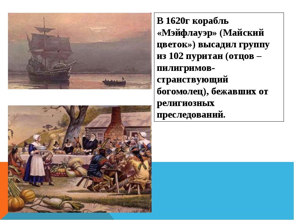 В 1620г корабль «Мэйфлауэр» (Майский цветок») высадил группу из 102 пуритан (...
