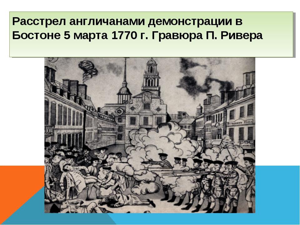 Расстрел англичанами демонстрации в Бостоне 5 марта 1770 г. Гравюра П. Ривера