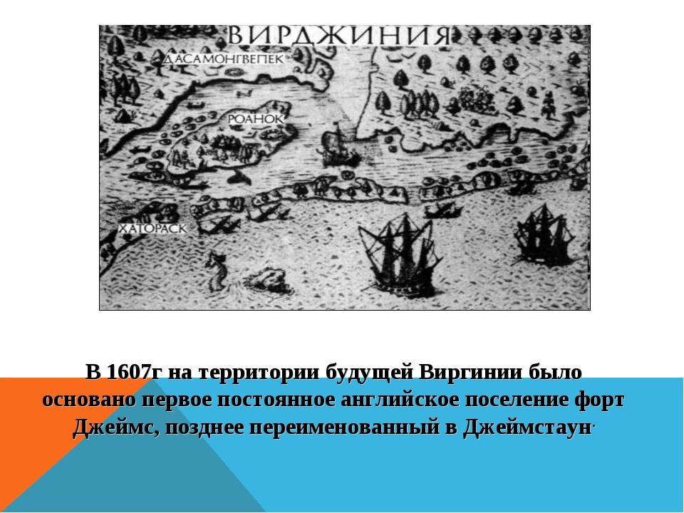 В 1607г на территории будущей Виргинии было основано первое постоянное англий...