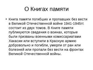 О Книгах памяти Книга памяти погибших и пропавших без вести в Великой Отечест