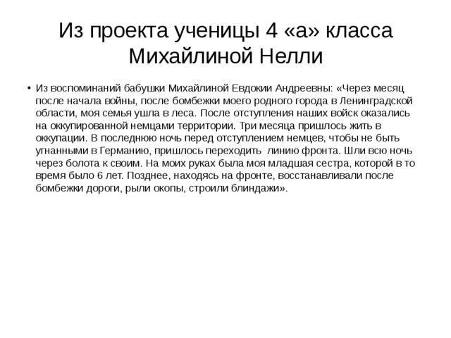 Из проекта ученицы 4 «а» класса Михайлиной Нелли Из воспоминаний бабушки Миха...