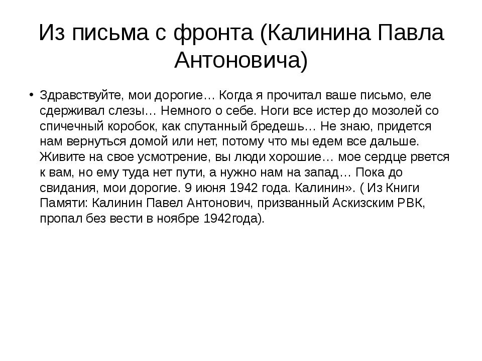 Из письма с фронта (Калинина Павла Антоновича) Здравствуйте, мои дорогие… Ког...