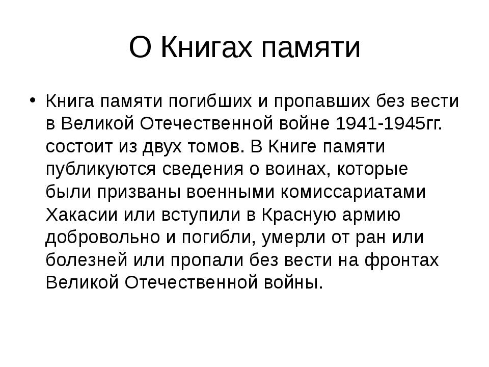 О Книгах памяти Книга памяти погибших и пропавших без вести в Великой Отечест...