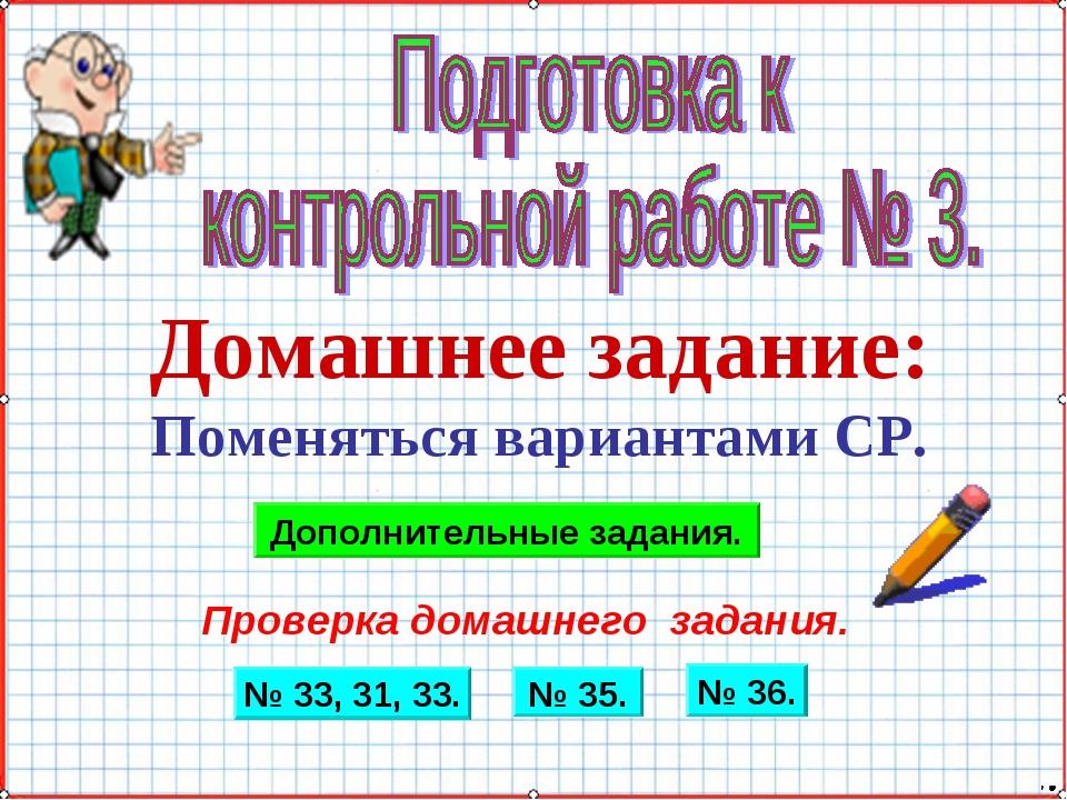 Домашнее задание: Поменяться вариантами СР. Проверка домашнего задания. № 33,...