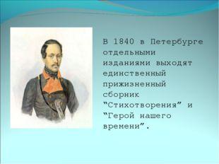 В 1840 в Петербурге отдельными изданиями выходят единственный прижизненный сб