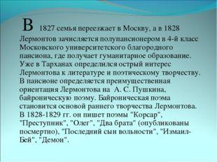 В 1827 семья переезжает в Москву, а в 1828 Лермонтов зачисляется полупансион