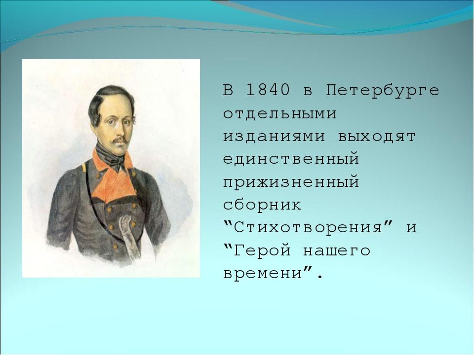 В 1840 в Петербурге отдельными изданиями выходят единственный прижизненный сб...