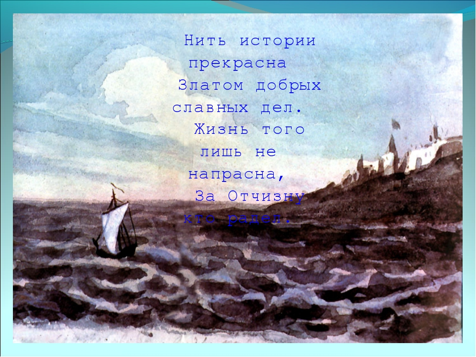Нить истории прекрасна Златом добрых славных дел. Жизнь того лишь не напрасна...