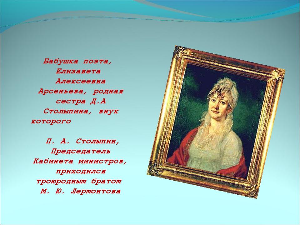 Бабушка поэта, Елизавета Алексеевна Арсеньева, родная сестра Д.А Столыпина, в...