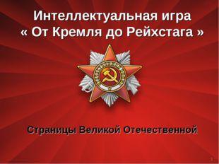 Интеллектуальная игра « От Кремля до Рейхстага » * Страницы Великой Отечестве