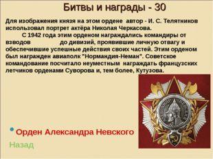 Битвы и награды - 30 Орден Александра Невского Назад Для изображения князя н
