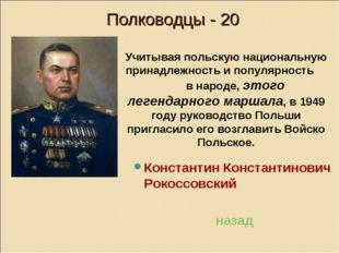 Полководцы - 20 Константин Константинович Рокоссовский назад Учитывая польску