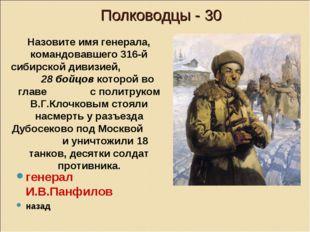 Полководцы - 30 генерал И.В.Панфилов назад Назовите имя генерала, командовав