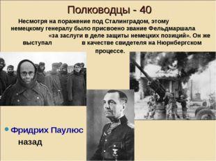 Полководцы - 40 Фридрих Паулюс назад Несмотря на поражение под Сталинградом,