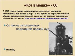«Кот в мешке» - 60 От числа затопленных подводной лодкой судов назад С 1941 г