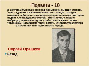 Подвиги - 10 19 августа 1943 года в бою под Харьковом, бывший слесарь Улан -