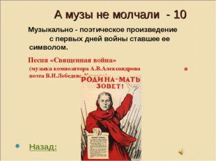 А музы не молчали - 10 Музыкально - поэтическое произведение с первых дней в