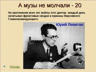 А музы не молчали - 20 Назад: На протяжении всех лет войны этот диктор каждый