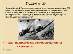 Подвиги - 20 В годы Великой Отечественной войны таких подвигов совершили 220