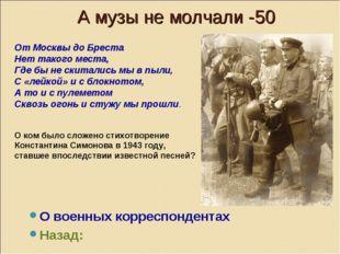 А музы не молчали -50 О военных корреспондентах Назад: От Москвы до Бреста Н