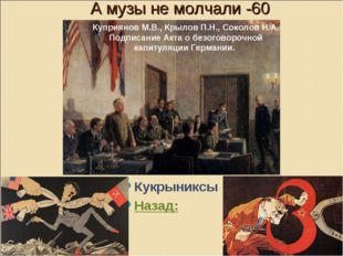 А музы не молчали -60 Кукрыниксы Назад: Куприянов М.В., Крылов П.Н., Соколов