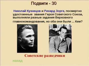 Подвиги - 30 Николай Кузнецов и Рихард Зорге, посмертно удостоенные звания Г