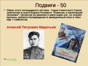 Подвиги - 50 Образ этого легендарного лётчика - Героя Советского Союза, запе