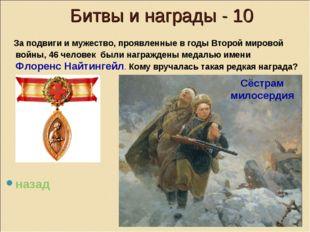 Битвы и награды - 10 За подвиги и мужество, проявленные в годы Второй мирово