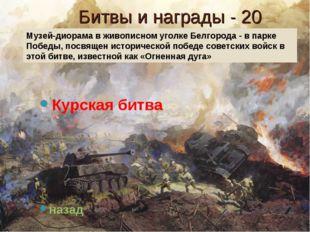 Битвы и награды - 20 Курская битва назад Музей-диорама в живописном уголке Бе