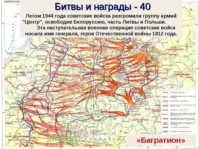 Битвы и награды - 40 назад «Багратион» Летом 1944 года советские войска разг...