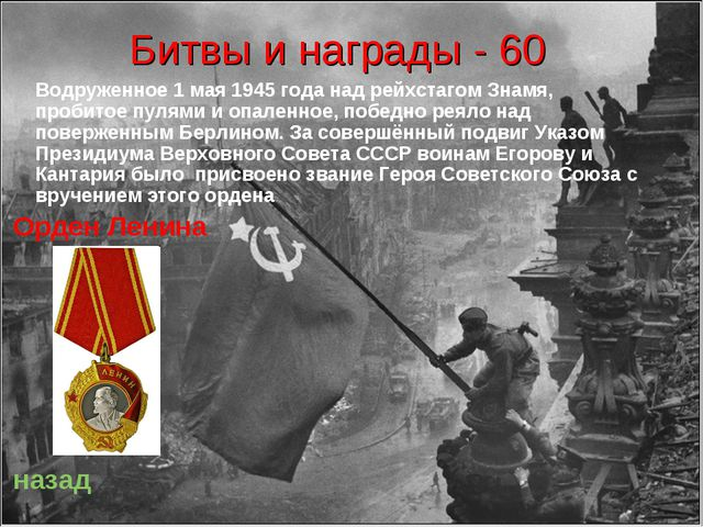 Битвы и награды - 60 Водруженное 1 мая 1945 года над рейхстагом Знамя, проби...