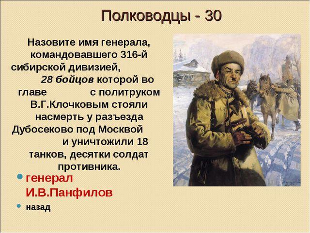 Полководцы - 30 генерал И.В.Панфилов назад Назовите имя генерала, командовав...