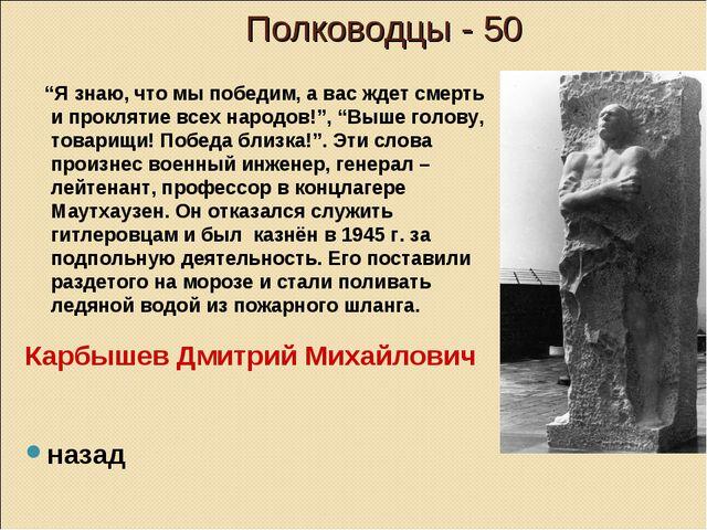 """Полководцы - 50 Карбышев Дмитрий Михайлович назад """"Я знаю, что мы победим, а..."""