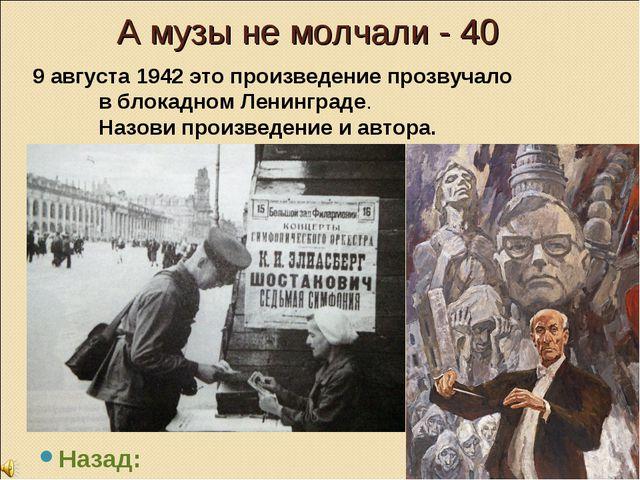 А музы не молчали - 40 Назад: 9 августа 1942 это произведение прозвучало в б...