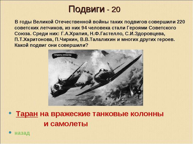 Подвиги - 20 В годы Великой Отечественной войны таких подвигов совершили 220...