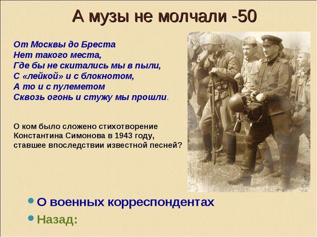 А музы не молчали -50 О военных корреспондентах Назад: От Москвы до Бреста Н...