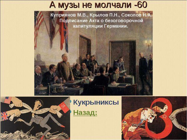 А музы не молчали -60 Кукрыниксы Назад: Куприянов М.В., Крылов П.Н., Соколов...