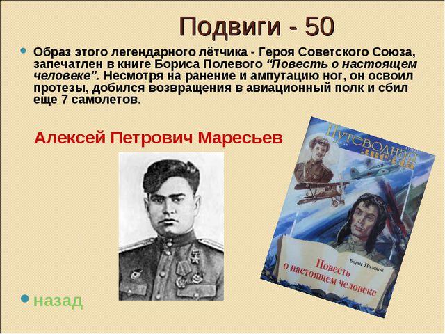 Подвиги - 50 Образ этого легендарного лётчика - Героя Советского Союза, запе...