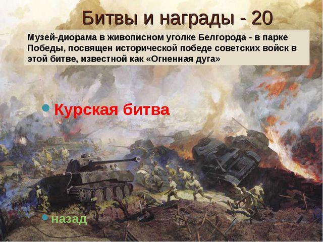 Битвы и награды - 20 Курская битва назад Музей-диорама в живописном уголке Бе...
