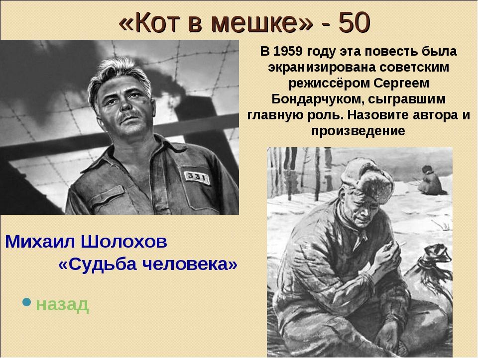 «Кот в мешке» - 50 назад В 1959 году эта повесть была экранизирована советски...