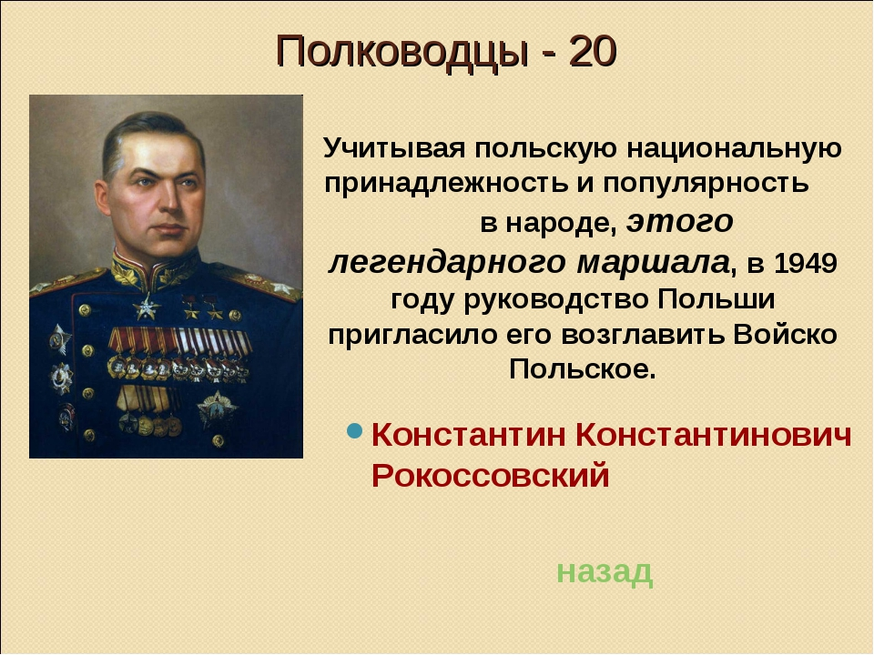 Полководцы - 20 Константин Константинович Рокоссовский назад Учитывая польску...