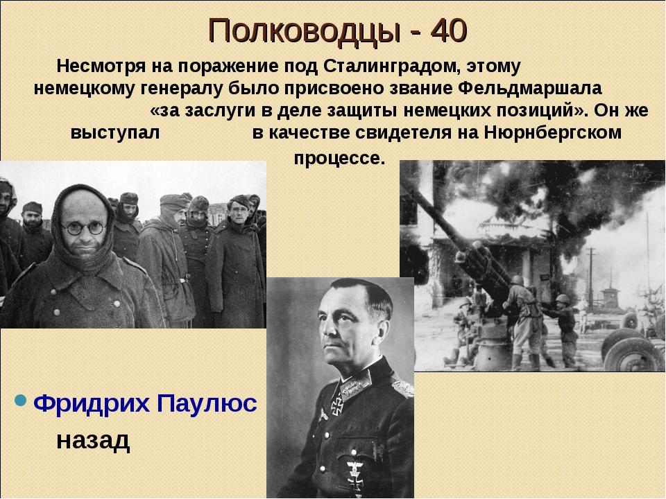 Полководцы - 40 Фридрих Паулюс назад Несмотря на поражение под Сталинградом,...