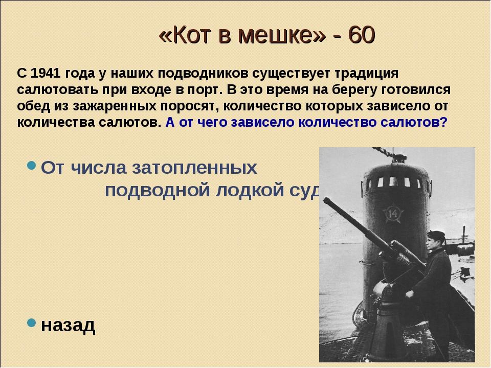«Кот в мешке» - 60 От числа затопленных подводной лодкой судов назад С 1941 г...