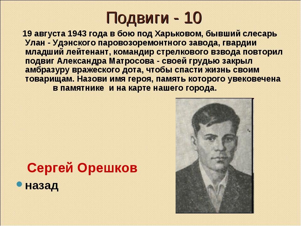 Подвиги - 10 19 августа 1943 года в бою под Харьковом, бывший слесарь Улан -...